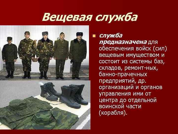 Вещевая служба  n  служба  предназначена для  обеспечения войск (сил)