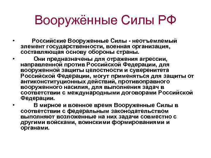 Вооружённые Силы РФ • Российские Вооруженные Силы  неотъемлемый  элемент государственности, военная