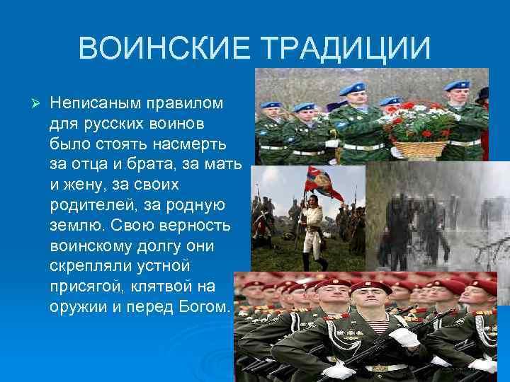 ВОИНСКИЕ ТРАДИЦИИ Ø  Неписаным правилом для русских воинов было стоять насмерть
