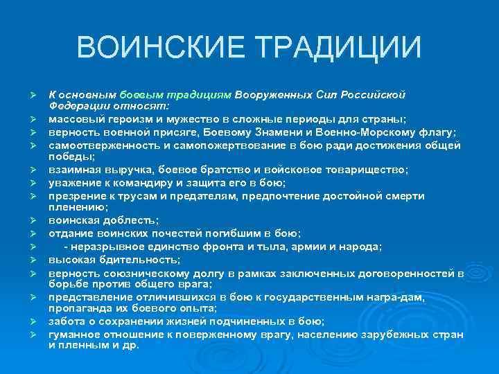 ВОИНСКИЕ ТРАДИЦИИ Ø  К основным боевым традициям Вооруженных Сил Российской Федерации