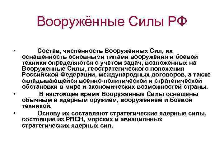 Вооружённые Силы РФ •  Состав, численность Вооруженных Сил, их  оснащенность основными