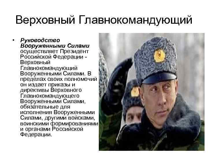 Верховный Главнокомандующий • Руководство  Вооруженными Силами  осуществляет Президент  Российской Федерации Верховный