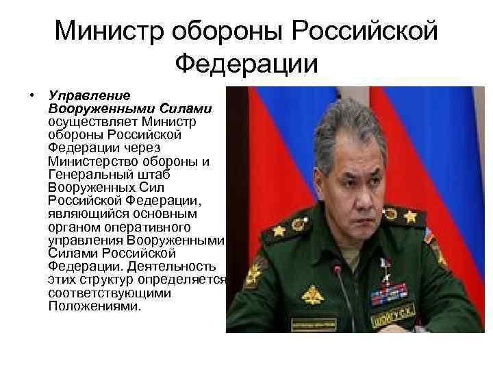 Министр обороны Российской  Федерации • Управление  Вооруженными Силами  осуществляет