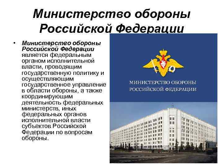 Министерство обороны  Российской Федерации • Министерство обороны  Российской Федерации  является