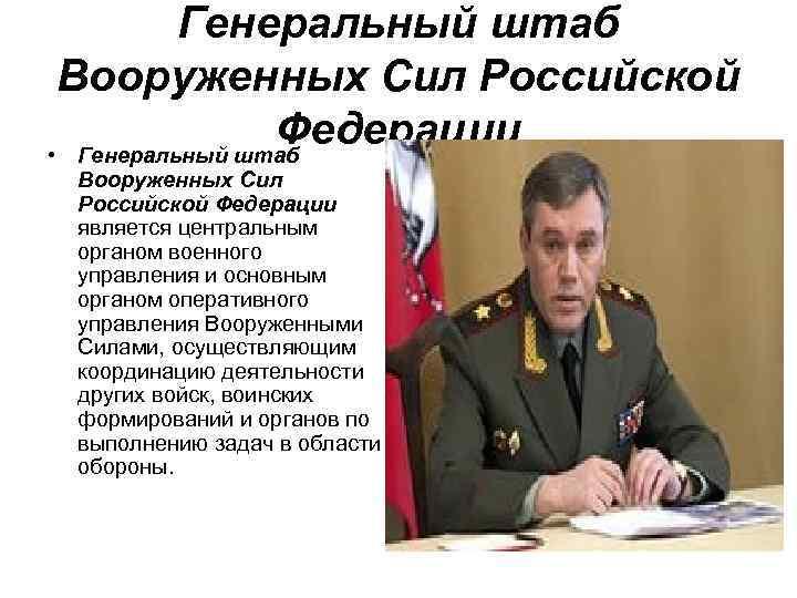 Генеральный штаб Вооруженных Сил Российской   Федерации • Генеральный штаб