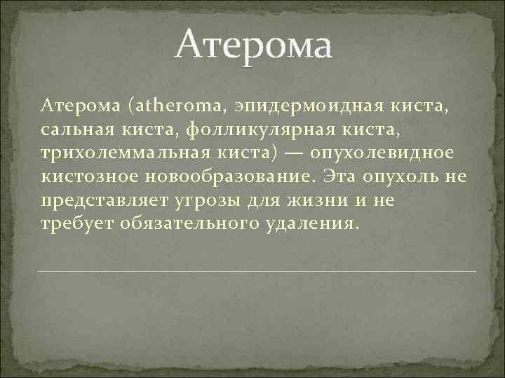 Атерома (atheroma, эпидермоидная киста,  сальная киста, фолликулярная киста,  трихолеммальная