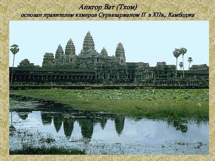 Анкгор Ват (Тхом) основан правителем кхмеров Сурьяварманом II в XIIв.