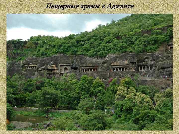 Пещерные храмы в Аджанте