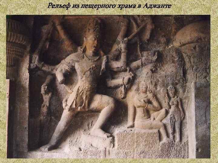 Рельеф из пещерного храма в Аджанте