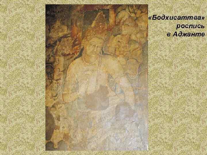 «Бодхисаттва»   роспись в Аджанте
