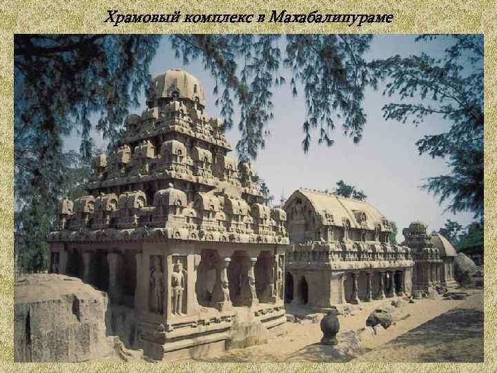 Храмовый комплекс в Махабалипураме