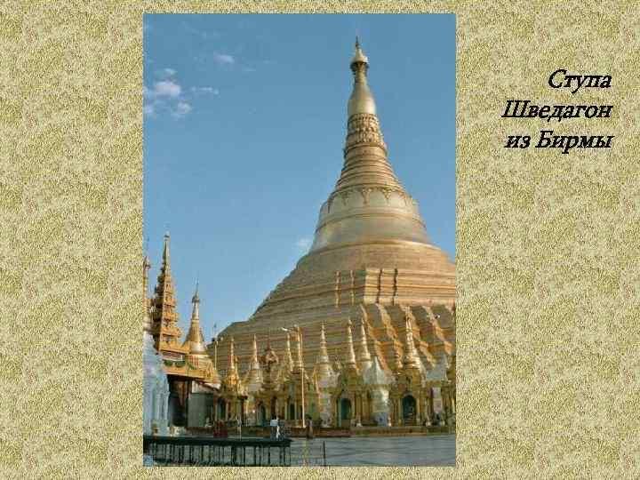 Ступа Шведагон из Бирмы