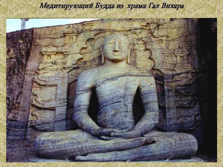 Медитирующий Будда из храма Гал Вихара