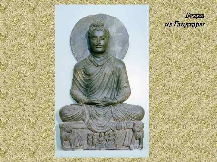 Будда из Гандхары