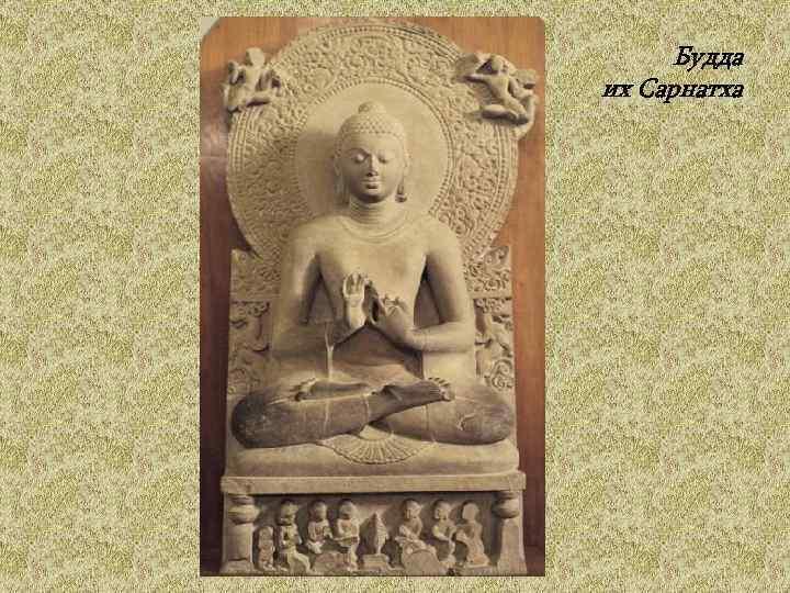 Будда их Сарнатха