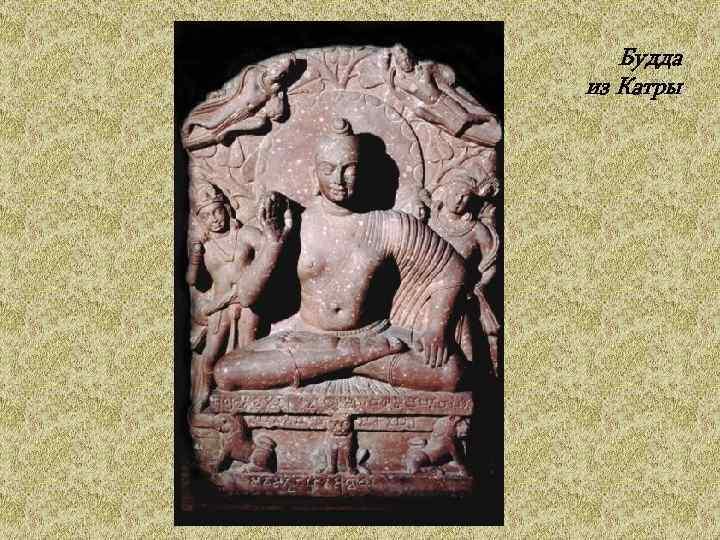 Будда из Катры