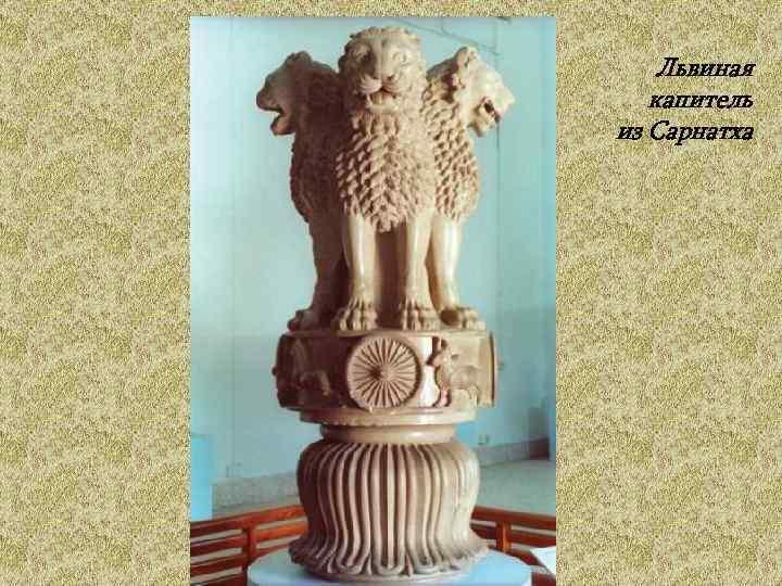 Львиная капитель из Сарнатха