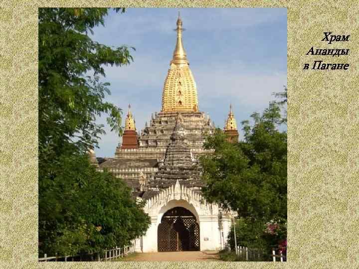 Храм  Ананды в Пагане
