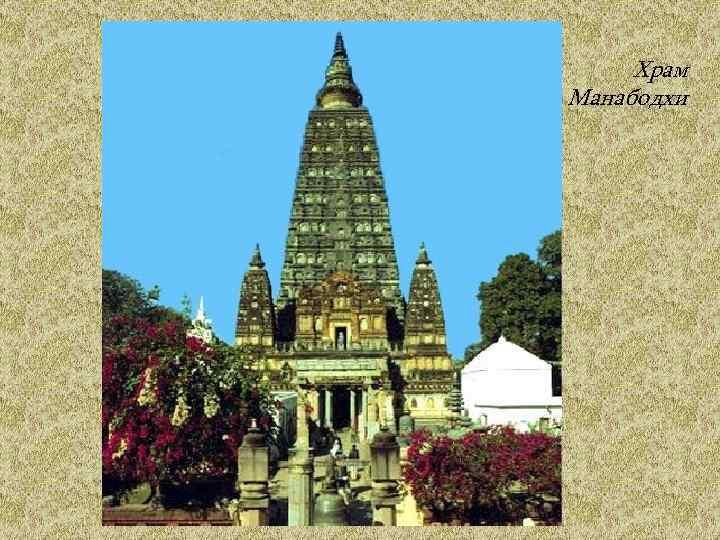 Храм Манабодхи
