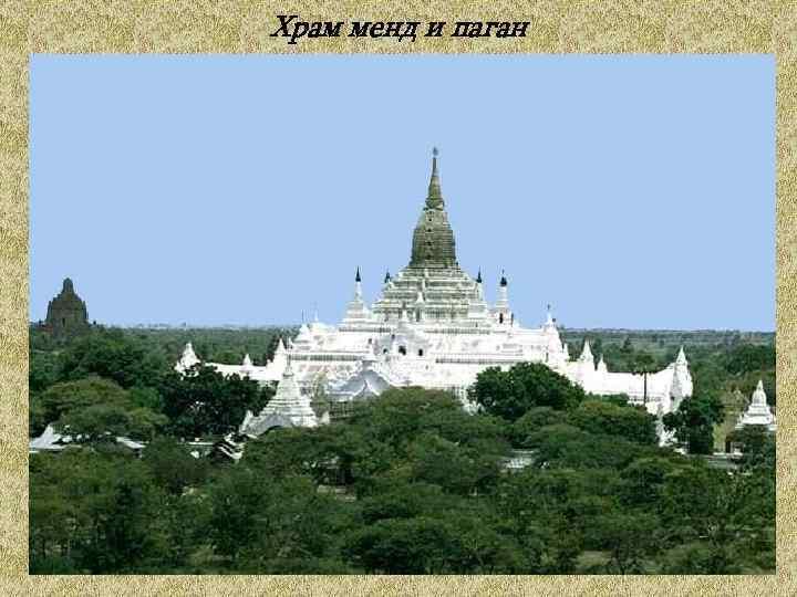 Храм менд и паган