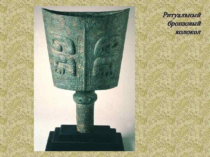 Ритуальный бронзовый колокол