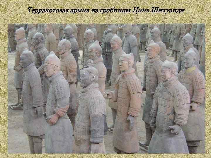 Терракотовая армия из гробницы Цинь Шихуанди