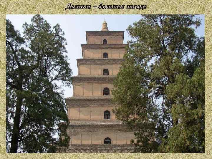 Даяньта – большая пагода