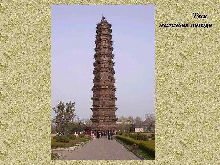 Тэта – железная пагода