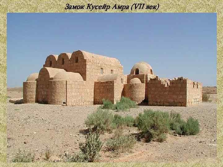 Замок Кусейр Амра (VII век)