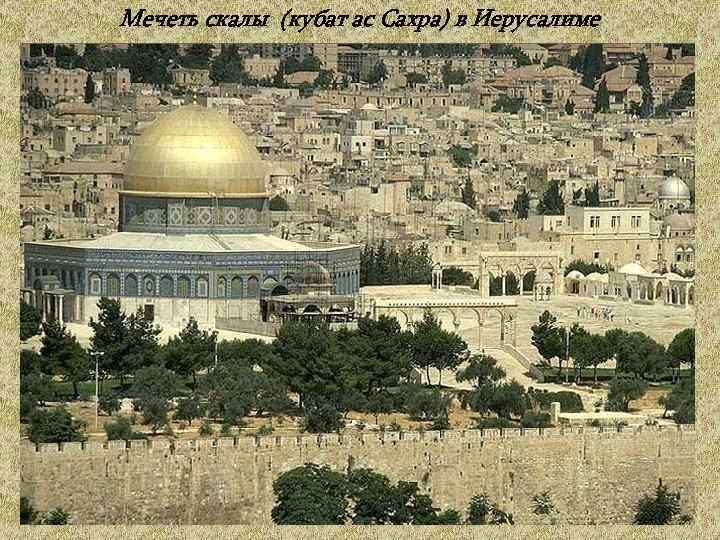 Мечеть скалы (кубат ас Сахра) в Иерусалиме