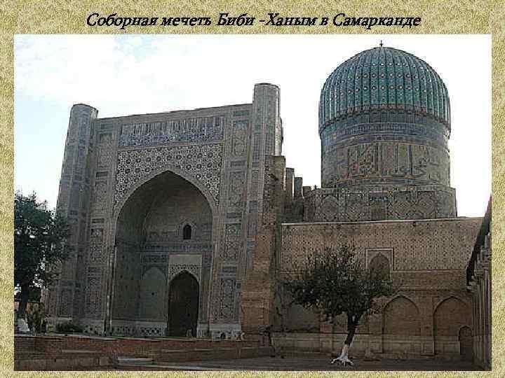 Соборная мечеть Биби -Ханым в Самарканде