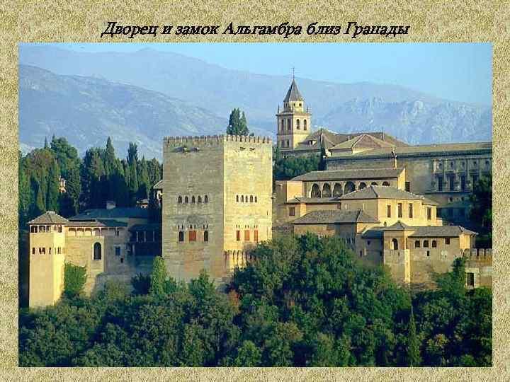 Дворец и замок Альгамбра близ Гранады