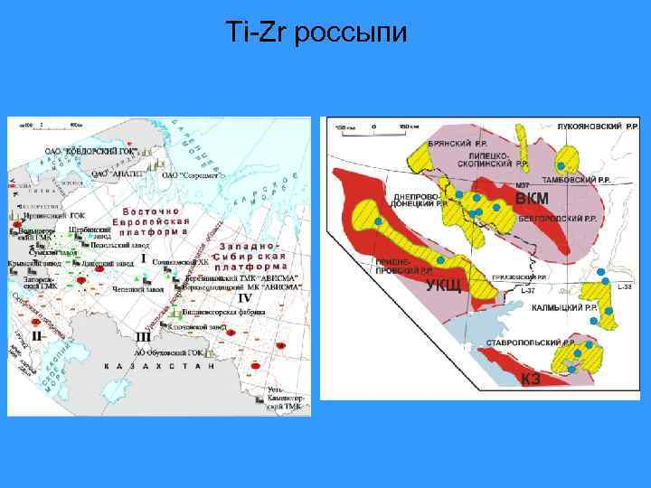 Ti-Zr россыпи