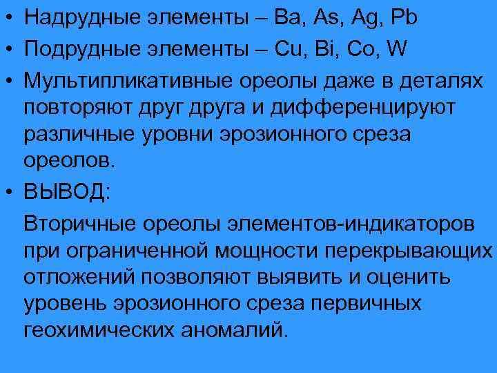• Надрудные элементы – Ba, As, Ag, Pb • Подрудные элементы – Сu,