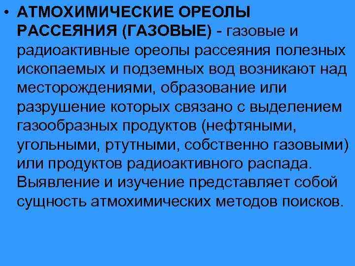 • АТМОХИМИЧЕСКИЕ ОРЕОЛЫ  РАССЕЯНИЯ (ГАЗОВЫЕ) - газовые и  радиоактивные ореолы рассеяния