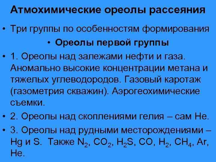 Атмохимические ореолы рассеяния • Три группы по особенностям формирования  • Ореолы первой