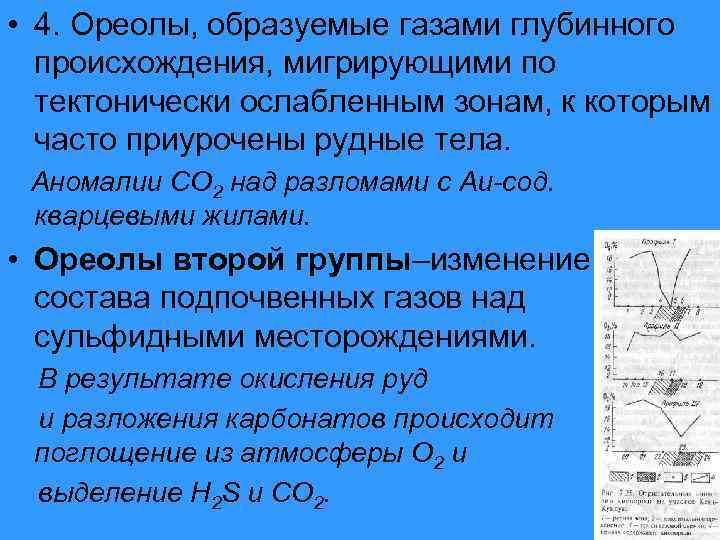 • 4. Ореолы, образуемые газами глубинного  происхождения, мигрирующими по  тектонически ослабленным