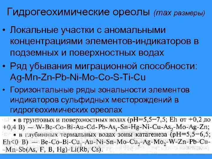Гидрогеохимические ореолы (max размеры) • Локальные участки с аномальными  концентрациями элементов-индикаторов в