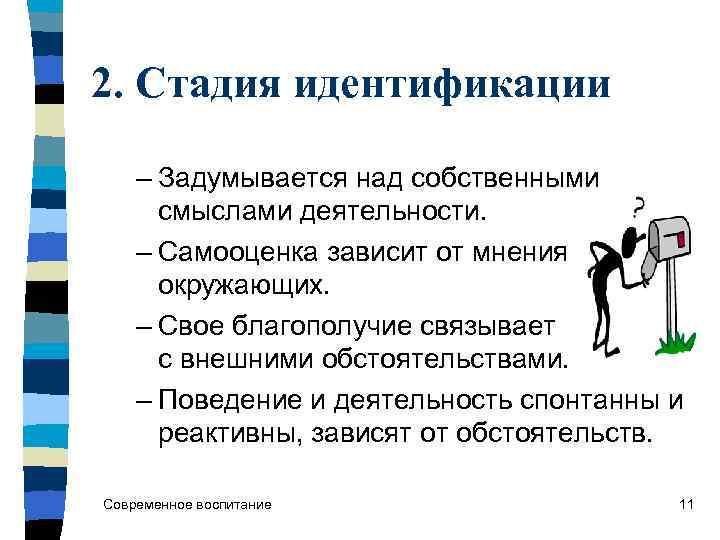 2. Стадия идентификации – Задумывается над собственными  смыслами деятельности. – Самооценка зависит от