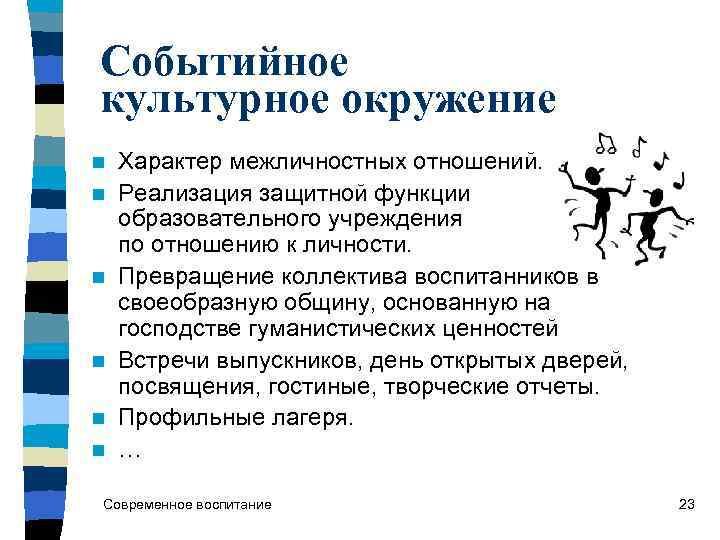 Событийное культурное окружение n  Характер межличностных отношений. n  Реализация защитной функции образовательного