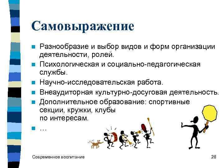 Самовыражение n  Разнообразие и выбор видов и форм организации деятельности, ролей. n
