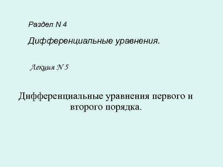 Раздел N 4  Дифференциальные уравнения. Лекция N 5  Дифференциальные уравнения первого