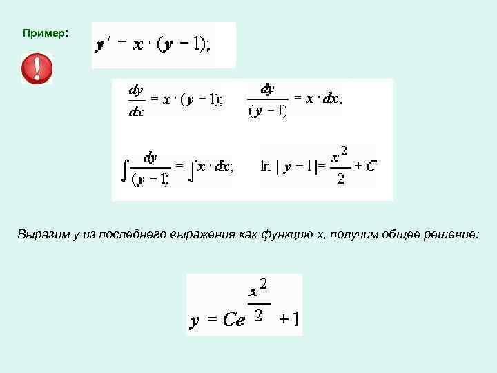 Пример: Выразим у из последнего выражения как функцию х, получим общее решение:
