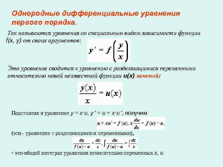Однородные дифференциальные уравнения  первого порядка.  Так называются уравнения со специальным видом