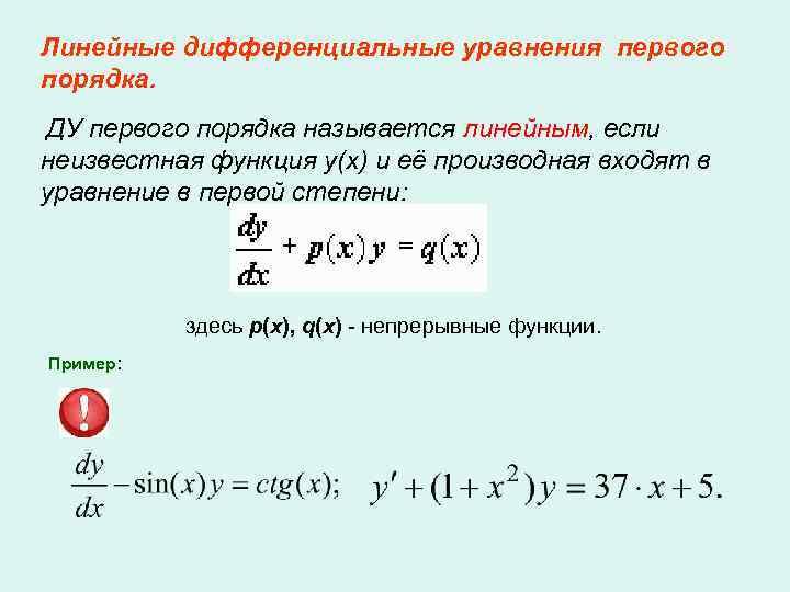 Линейные дифференциальные уравнения первого порядка. ДУ первого порядка называется линейным, если неизвестная функция y(x)