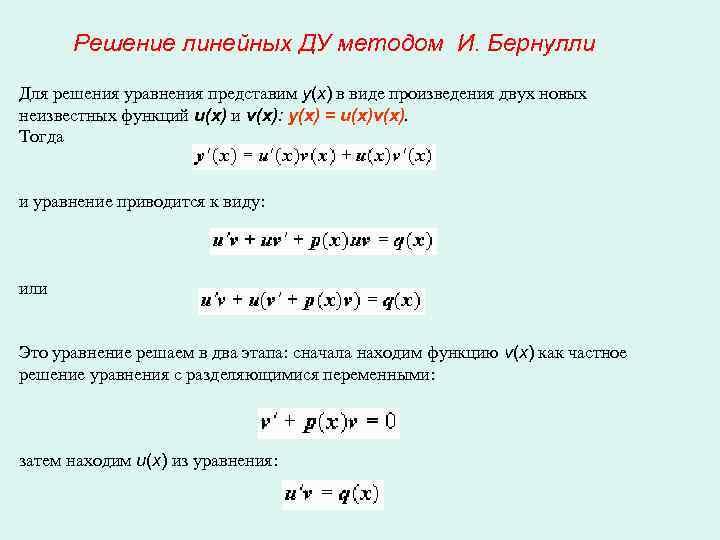 Решение линейных ДУ методом И. Бернулли Для решения уравнения представим y(x) в виде