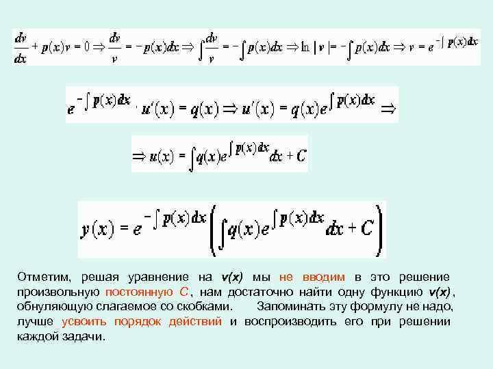 Отметим,  решая уравнение на  v(x) мы не вводим в это решение