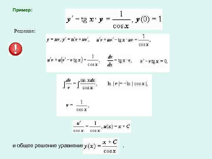 Пример:       Решение: и общее решение уравнения
