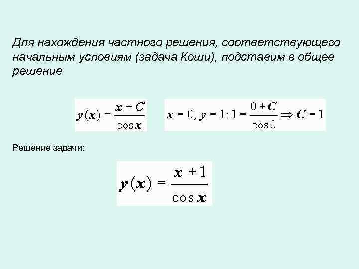 Для нахождения частного решения, соответствующего начальным условиям (задача Коши), подставим в общее решение