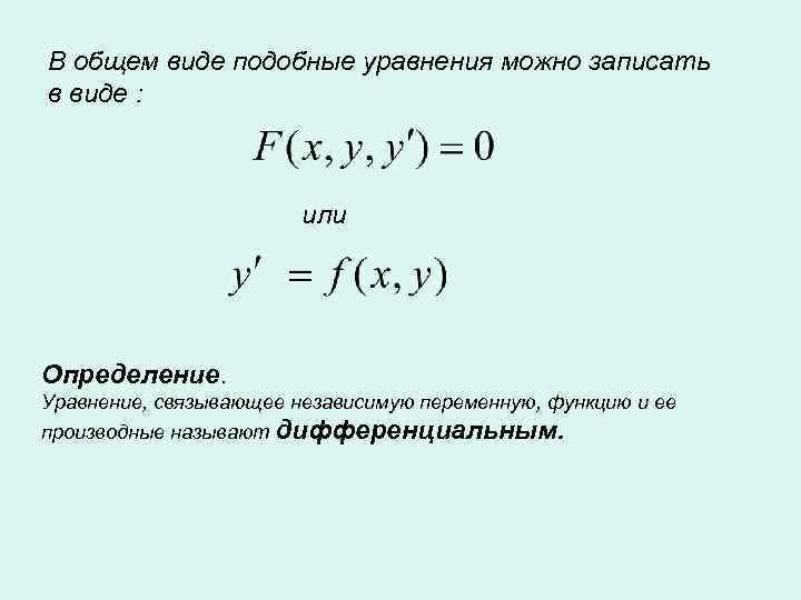 В общем виде подобные уравнения можно записать в виде :